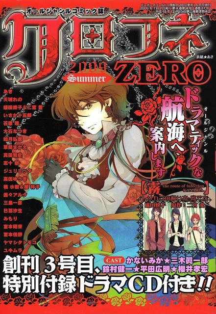 Aki, Angel's Doubt, Force Caluanthes, Magazine Covers, Kurofune Zero