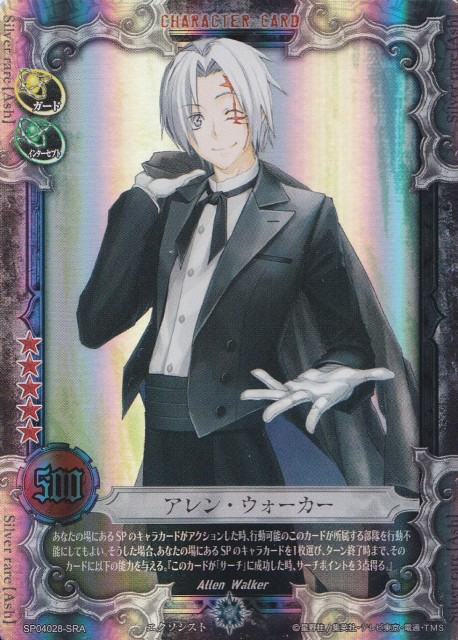 Katsura Hoshino, D Gray-Man, Allen Walker, Trading Cards