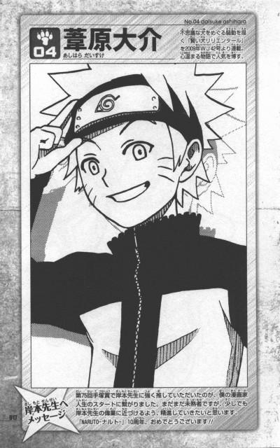 Daisuke Ashihara, Naruto, Mina no Sho Fan Book, Naruto Uzumaki, Doujinshi