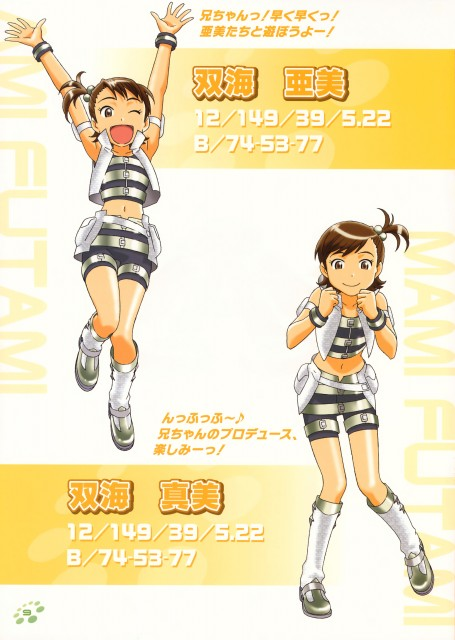 Idol Master, Ami Futami, Mami Futami