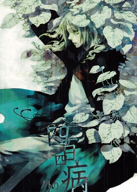 Kazuaki, Fullmetal Alchemist, Edward Elric, Doujinshi Cover, Doujinshi