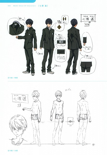 Futoshi Nishiya, Kyoto Animation, Free!, High Speed! Official Design Works, Haruka Nanase (Free!)