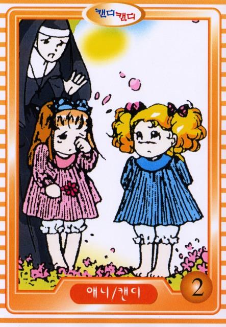 Yumiko Igarashi, Candy Candy, Candice White Ardlay, Annie Brighton, Sister Lane