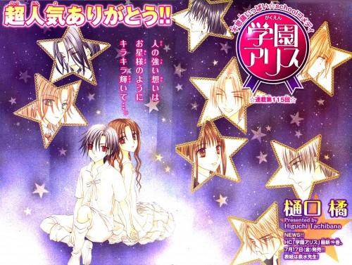 Tachibana Higuchi, Gakuen Alice, Narumi L. Anju, Natsume Hyuuga, Rei Serio