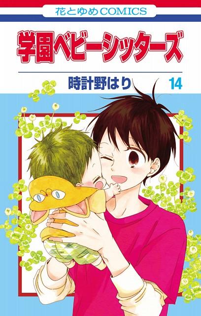 Hari Tokeino, Gakuen Babysitters, Kotarou Kashima, Ryuuichi Kashima