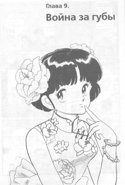 Rumiko Takahashi, Ranma 1/2, Akane Tendo