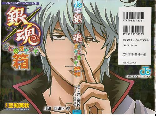 Hideaki Sorachi, Sunrise (Studio), Gintama, Gintoki Sakata, Manga Cover