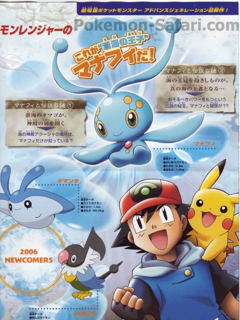 Nintendo, OLM Digital Inc, Pokemon, Pikachu, Manaphy