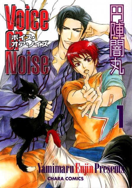 Yamimaru Enjin, Voice or Noise, Manga Cover