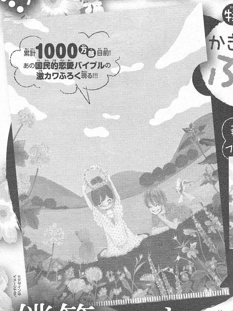 Yuuki Obata, Bokura ga Ita, Cheese!