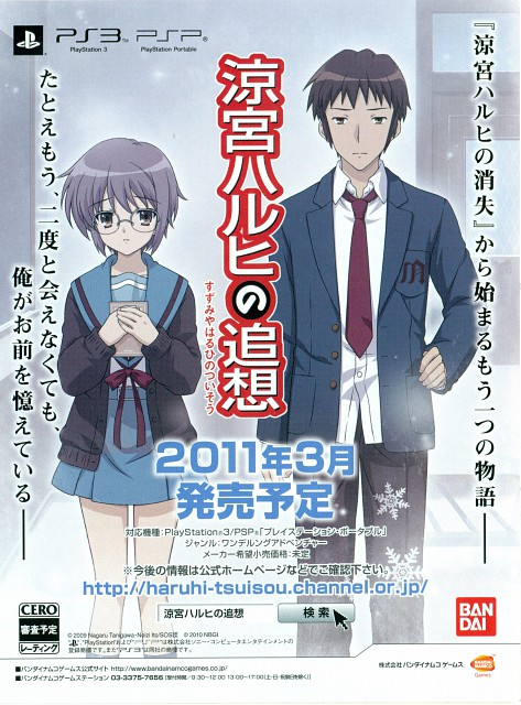 Kyoto Animation, The Melancholy of Suzumiya Haruhi, Yuki Nagato, Kyon, DVD Cover