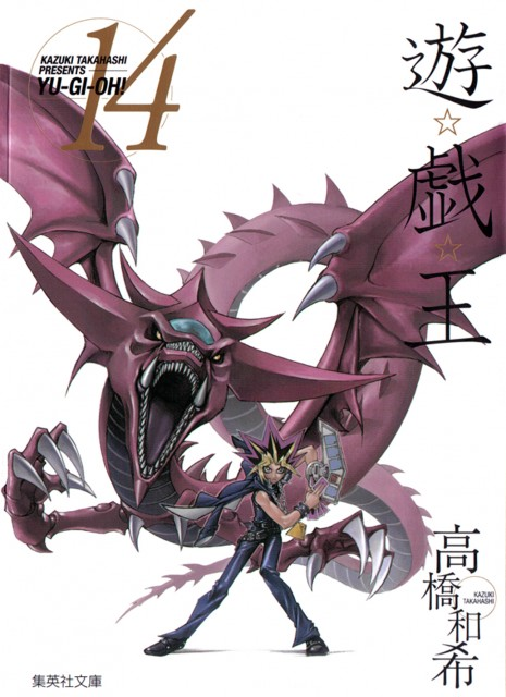 Kazuki Takahashi, Studio Gallop, Yu-Gi-Oh Duel Monsters, Yami Yuugi, Slifer the Sky Dragon
