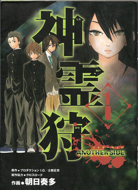 Masamune Shirow, Kanata Asahi, Production I.G, Ghost Hound, Taro Komori