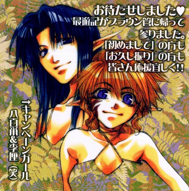 Kazuya Minekura, Studio Pierrot, Saiyuki, Yaone, Lirin