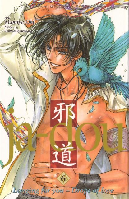 Mamiya Oki, Ja-Dou, Teiou, Manga Cover