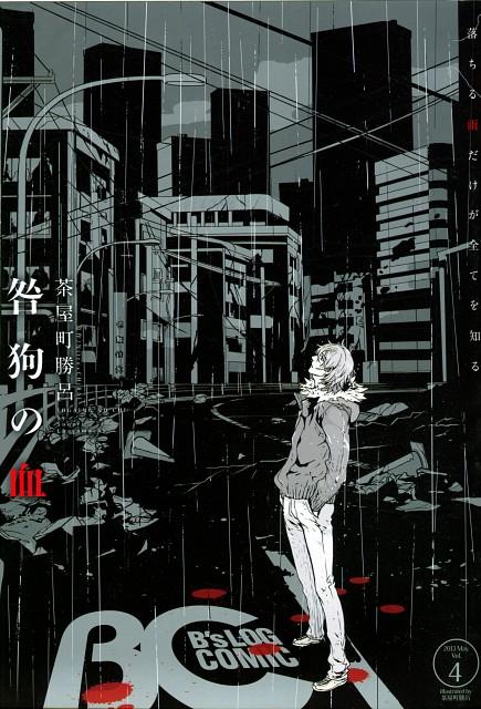 Nitro+, Togainu no Chi, Akira (Togainu no Chi), B's-Log