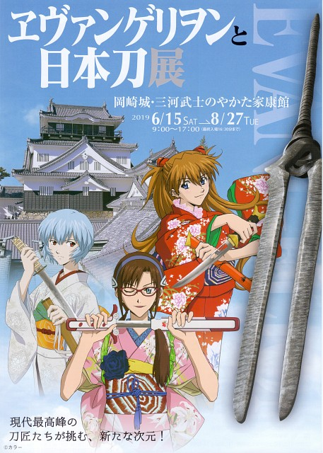 Gainax, Neon Genesis Evangelion, Asuka Langley Soryu, Rei Ayanami, Makinami Mari Illustrious