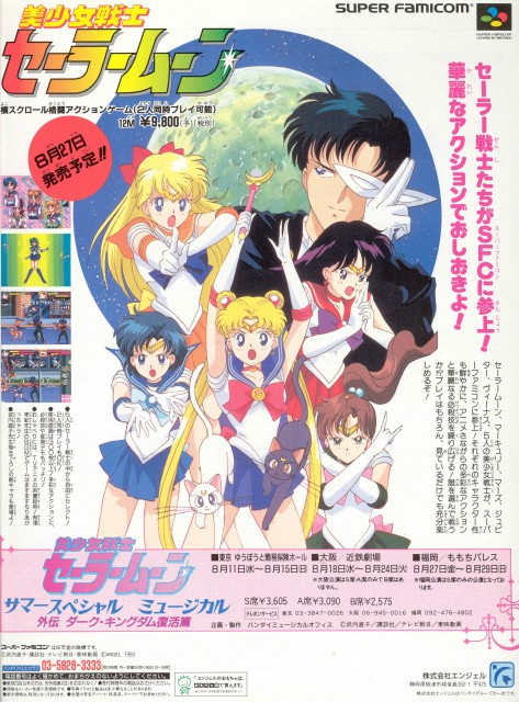 Toei Animation, Bishoujo Senshi Sailor Moon, Sailor Mars, Artemis, Sailor Jupiter