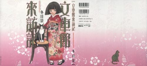 Kei Toume, Fuguruma Memories, Manga Cover
