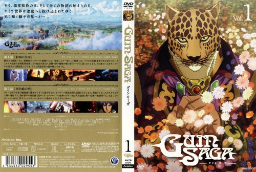 Guin Saga, Guin, DVD Cover