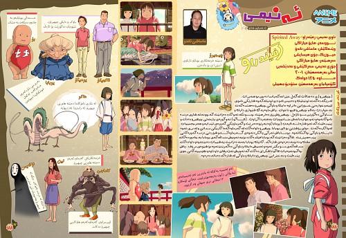 Hayao Miyazaki, Studio Ghibli, Studio Hibari, Spirited Away, Granado Espada
