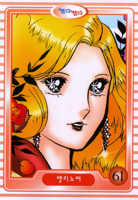 Yumiko Igarashi, Candy Candy