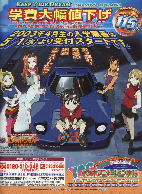 Kousuke Fujishima, Actas, eX-Driver, Angela Ganbino, Soichi Sugano