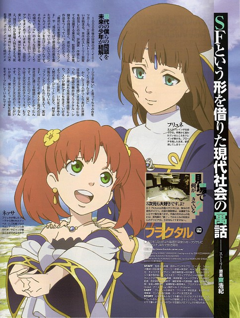 A-1 Pictures, Fractale, Nessa, Phryne, Magazine Page