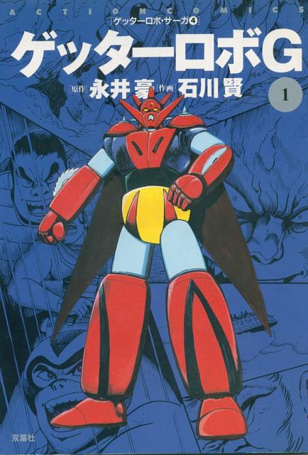 Getter Robo, Manga Cover