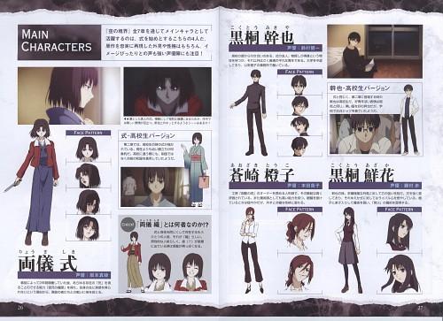 TYPE-MOON, Kara no Kyokai, Touko Aozaki, Azaka Kokutou, Mikiya Kokutou