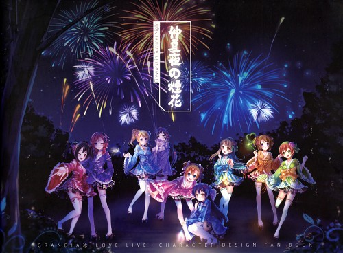 Grandia (Mangaka), Fireworks In Summer Night, Love Live! School Idol Project, Umi Sonoda, Rin Hoshizora