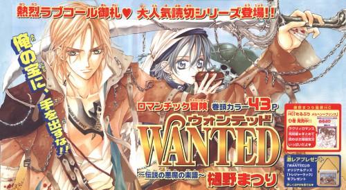 Matsuri Hino, Wanted, Luce Lanceman, Armelia