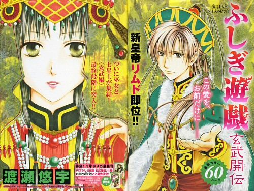 Yuu Watase, Fushigi Yuugi: Genbu Kaiden, Takiko Okuda, Uruki, Rinka Magazine