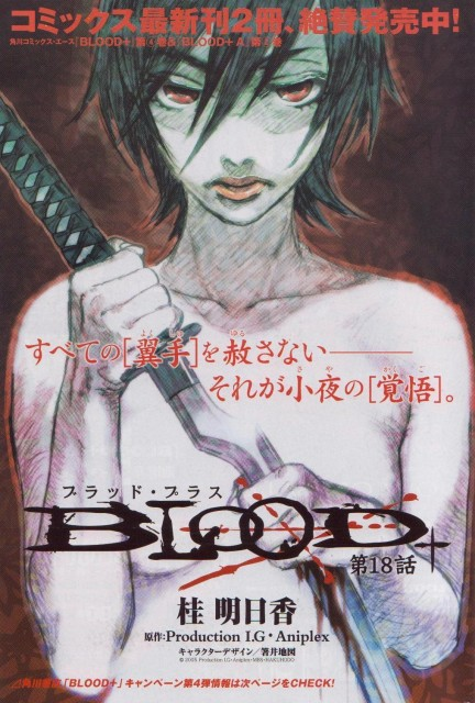 Production I.G, Blood+, Saya Otonashi