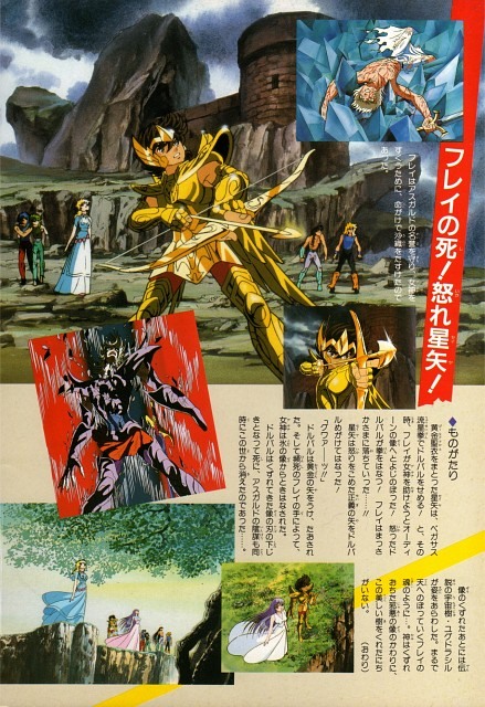 Masami Kurumada, Toei Animation, Saint Seiya, Phoenix Ikki, Andromeda Shun