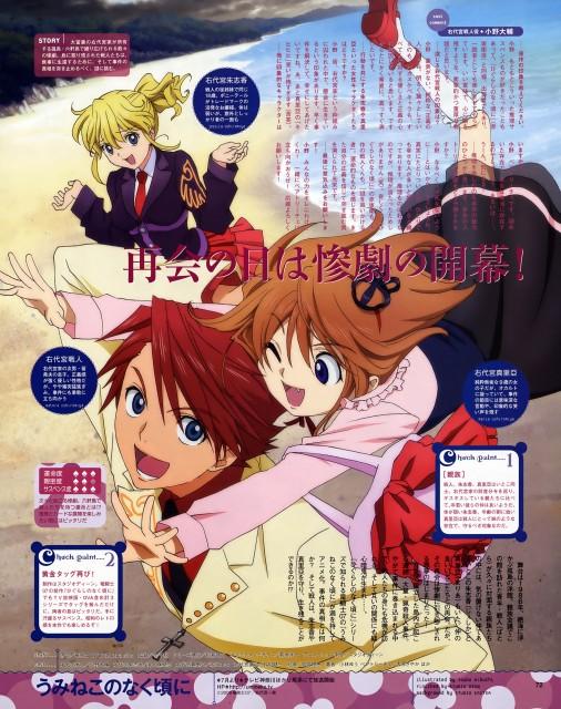 07th Expansion, Umineko no Naku Koro ni, Battler Ushiromiya, Jessica Ushiromiya, Maria Ushiromiya