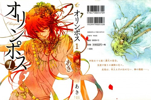 Aki, Olimpos, Apollo (Olimpos), Ganymede, Manga Cover