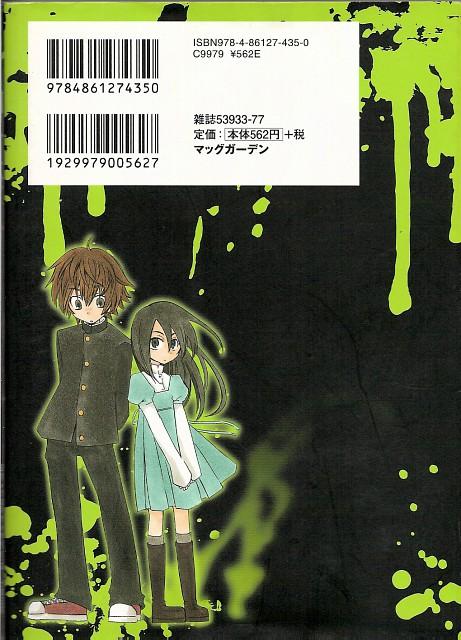Kanata Asahi, Ghost Hound, Taro Komori, Miyako Komagusu, Manga Cover