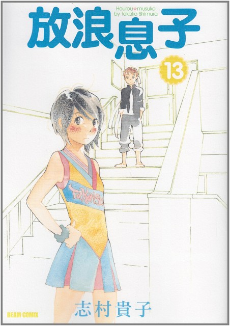 Takako Shimura, Manga Cover