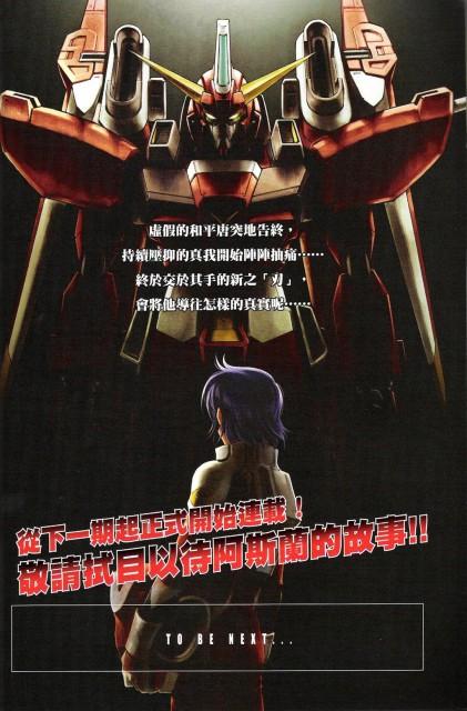 Chimaki Kuori, Sunrise (Studio), Mobile Suit Gundam SEED Destiny, Athrun Zala