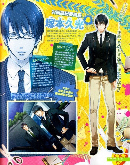QuinRose, School Wars, Hisamitsu Tsukamoto, Magazine Page