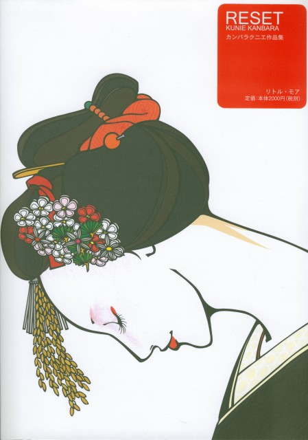 Kunie Kanbara, RESET, Artbook Cover