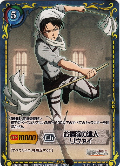 Production I.G, Shingeki no Kyojin, Levi Ackerman, Trading Cards