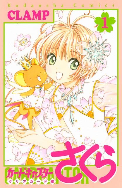 CLAMP, Cardcaptor Sakura, Keroberos, Sakura Kinomoto, Manga Cover