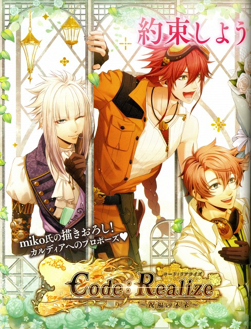 miko (Mangaka), Idea Factory, Code: Realize, Impey Barbicane, Victor Frankenstein