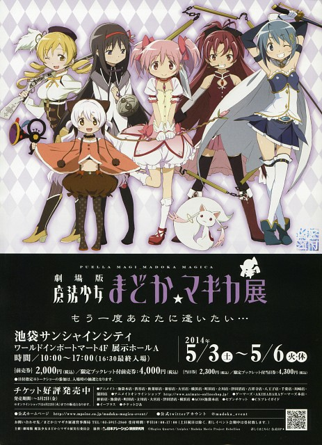 Shaft (Studio), Puella Magi Madoka Magica, Kyouko Sakura, Nagisa Momoe, Mami Tomoe