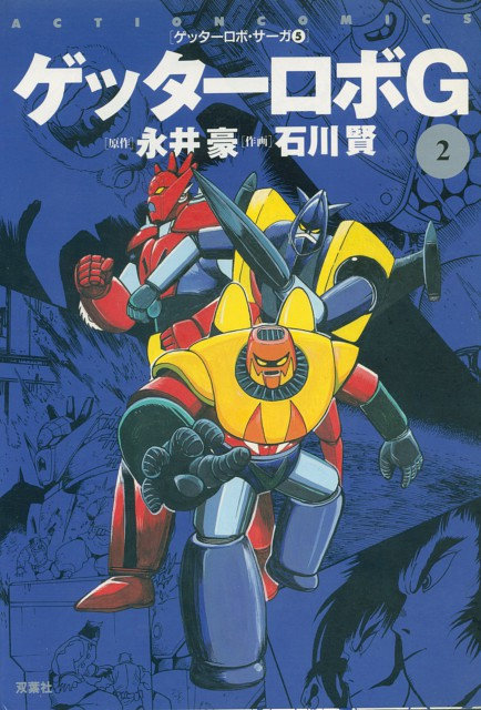 Getter Robo, Manga Cover