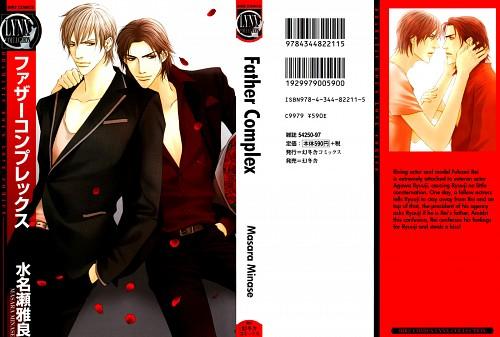Masara Minase, Father Complex, Ryuuji Agawa, Rei Fukami, Manga Cover