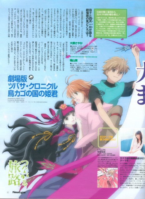 CLAMP, Production I.G, Tsubasa Reservoir Chronicle, Syaoran Li, Sakura Kinomoto