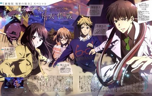 Hidehiro Asama, Kyoto Animation, Kyoukai no Kanata, Mirai Kuriyama, Hiroomi Nase
